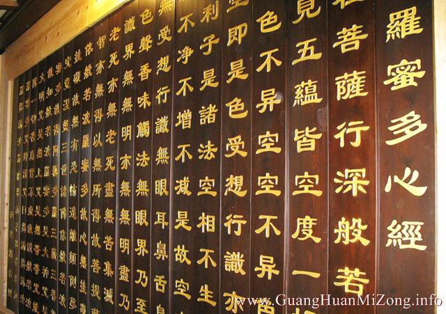 Goddess of Mercy Temple Sutra Wall