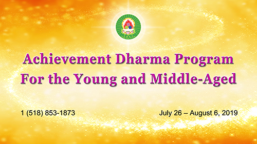 Achievement Dharma Program for the Young and Middle-Aged @ Peace Hall | Amsterdam | New York | United States
