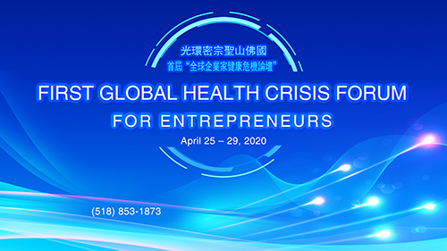 First Global Health Crisis Forum for Entrepreneurs @ Health Hall | Amsterdam | New York | United States