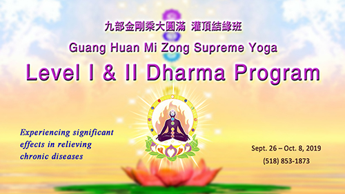 Level I & II Dharma Program @ Health Hall | Amsterdam | New York | United States